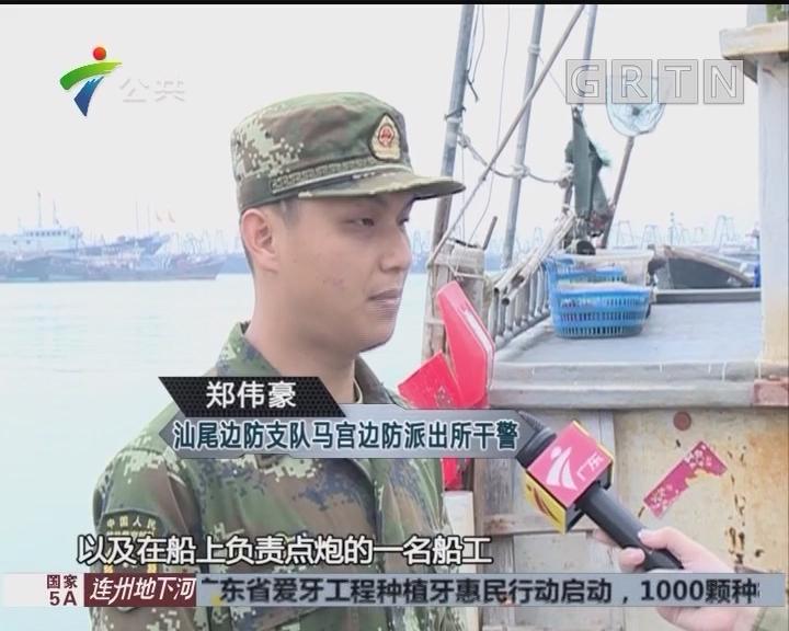 汕尾:渔民非法炸鱼 渔政边防联合查获