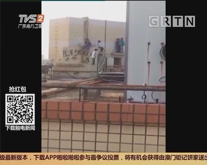 肇庆天宁广场小区:熊孩子顶楼上演惊险跑跳 太危险!