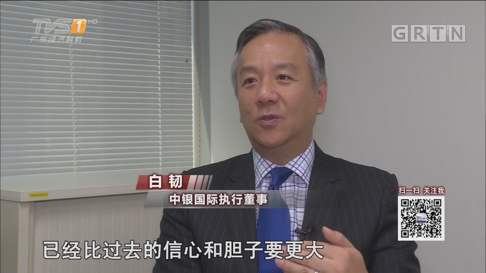 中银国际专家:中国金融市场有更大力度参与国际市场的信心
