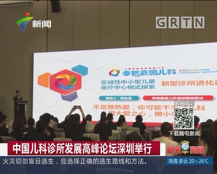 中国儿科诊所发展高峰论坛深圳举行