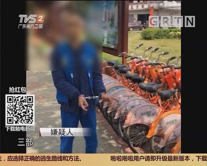 创建平安广东:佛山南海 三贼盗12台共享单车 竟为碰瓷