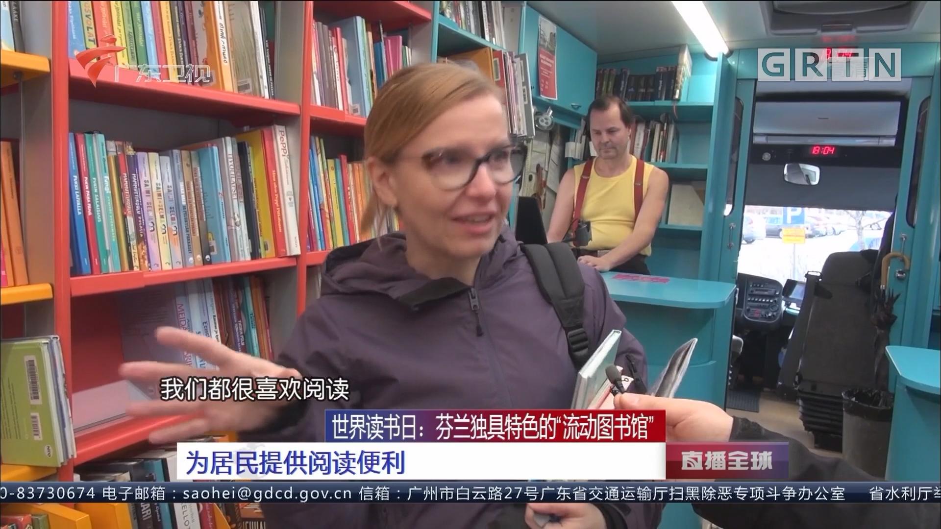 """世界读书日:芬兰独具特色的""""流动图书馆""""为居民提供阅读便利"""