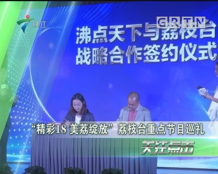 """""""精彩18 美荔绽放"""" 荔枝台重点节目巡礼"""