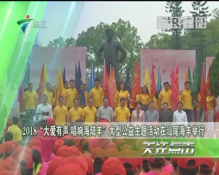 """2018""""大爱有声 唱响海陆丰"""" 大型公益主题活动在汕尾海丰举行"""
