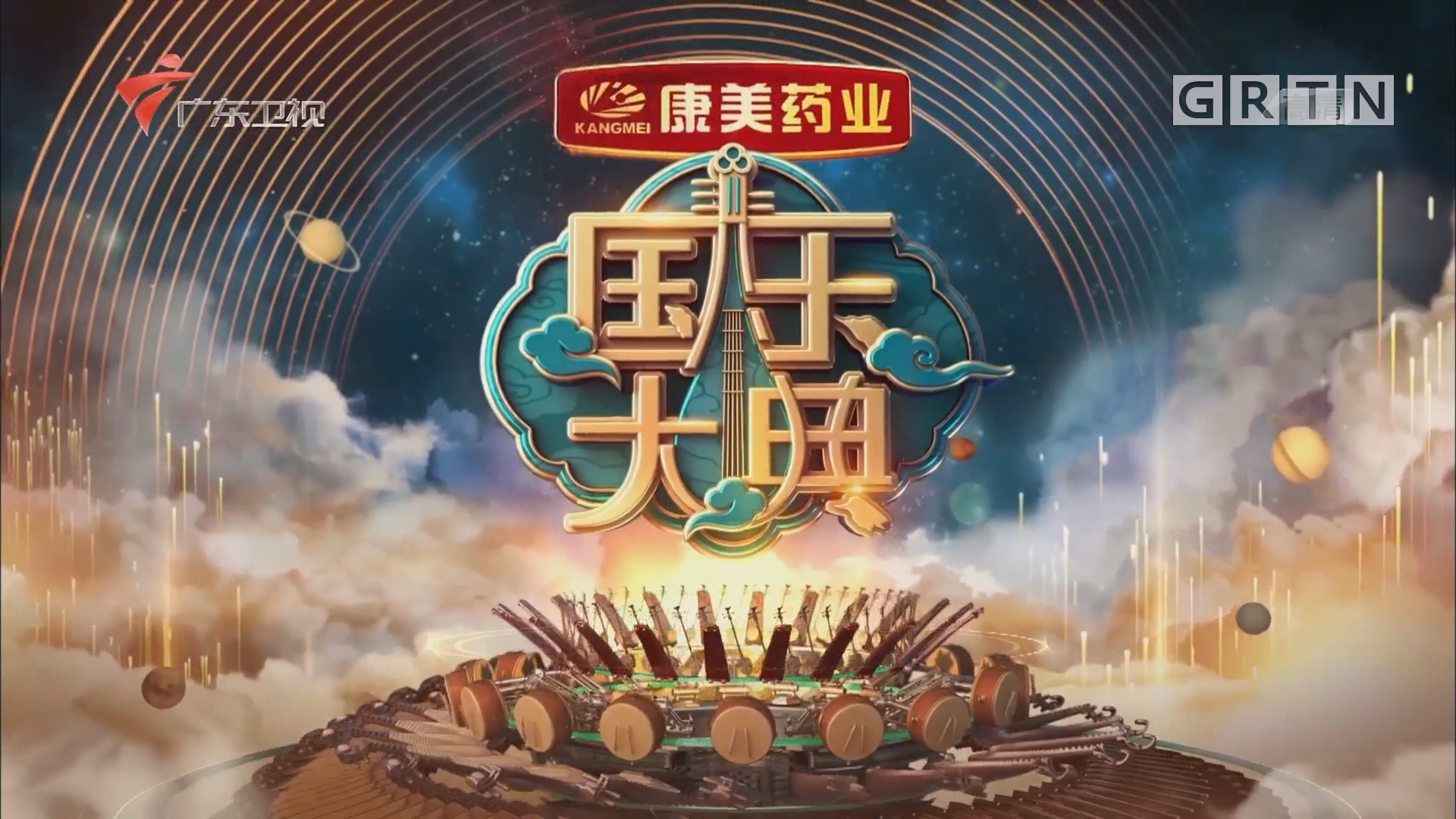 [HD][2018-04-20]《国乐大典》第八期