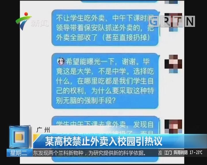 广州:某高校禁止外卖入校园引热议