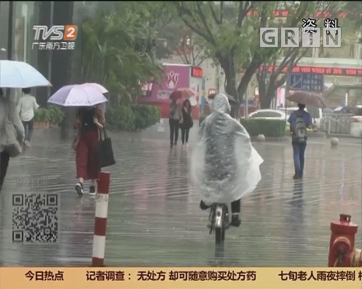 广东天气:强降雨即将来袭 气温将下降3—5℃