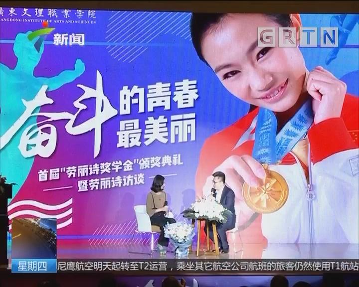 """奥运跳水冠军劳丽诗设立奖学金 奖励""""三有""""好学生"""