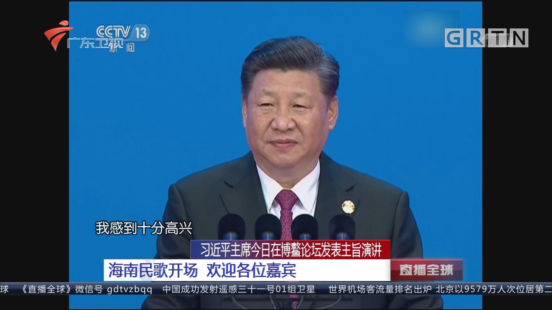 习近平主席今日在博鳌论坛发表主旨演讲:海南民歌开场 欢迎各位嘉宾
