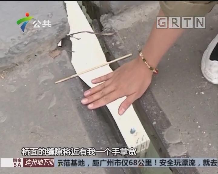街坊反映:大桥伸缩缝较宽 担心有隐患