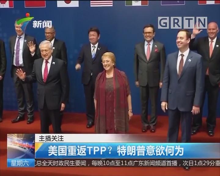 美国重返TPP?特朗普意欲何为