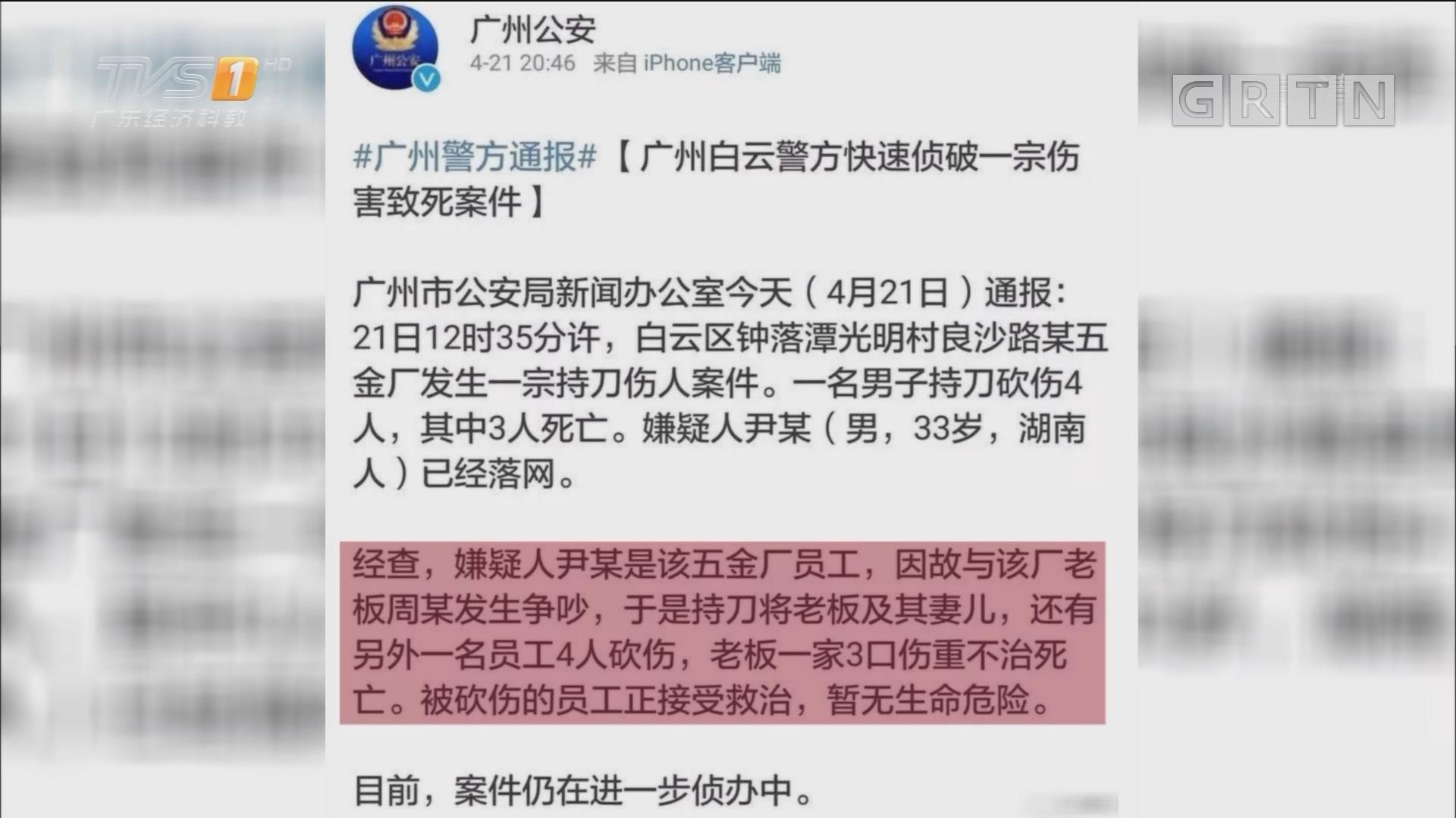 广州警方通报:广州白云警方快速侦破一宗伤害致死案件