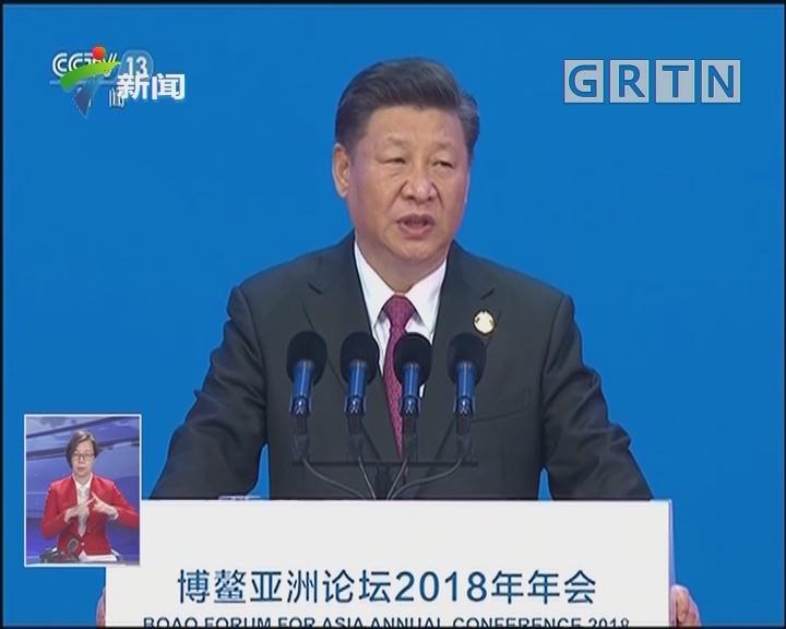 习近平在博鳌亚洲论坛 2018年年会开幕式上发表主旨演讲