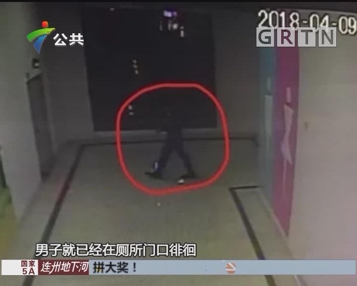 增城:男子进女厕偷拍 被监控拍下
