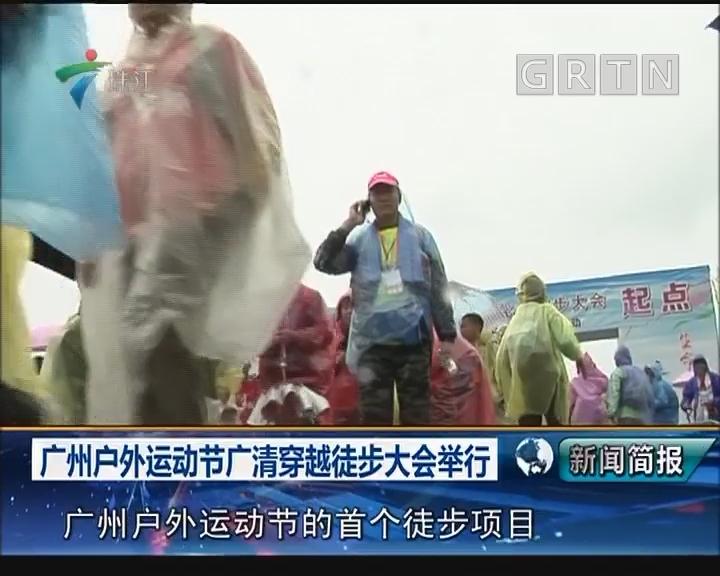 广州户外运动节广清穿越徒步大会举行