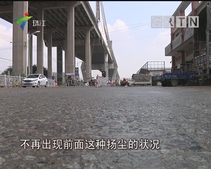 追踪:番禺施工扬尘大 新闻出街环境改观