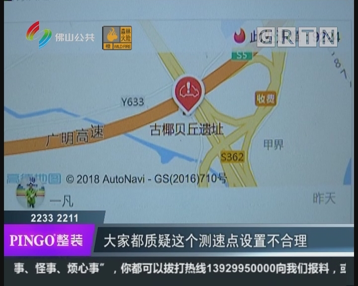 佛山:车主行经广明高速频中招 已发出数千张超速违章