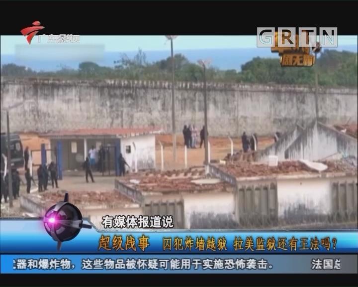 [2018-04-17]军晴剧无霸:超级战事 囚犯炸墙越狱 拉美监狱还有王法吗?