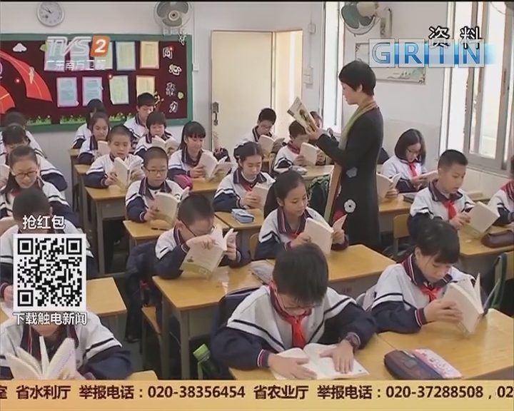 广州校内托管:天河、越秀5月起全面实施校内托管