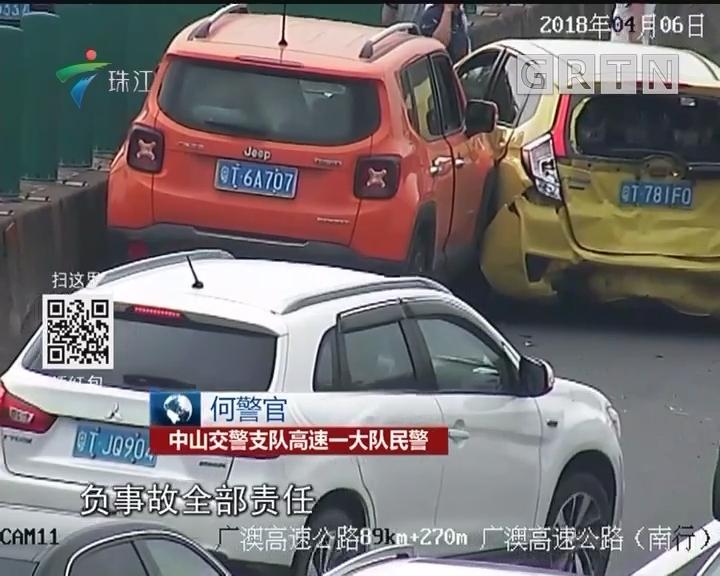 中山:七车连环相撞 只因女子一个动作