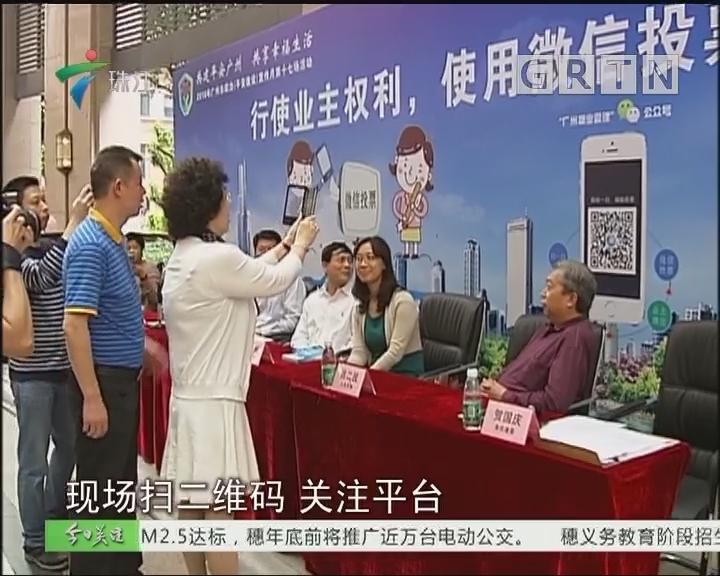广州将大力推广物业管理电子投票