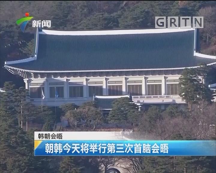 韩朝会晤:朝韩今天将举行第三次首脑会晤
