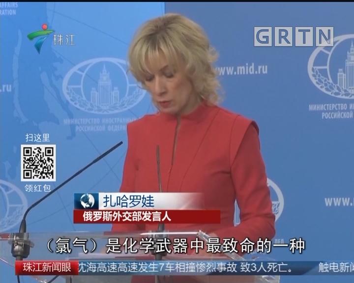 俄称东古塔地区发现化武实验室