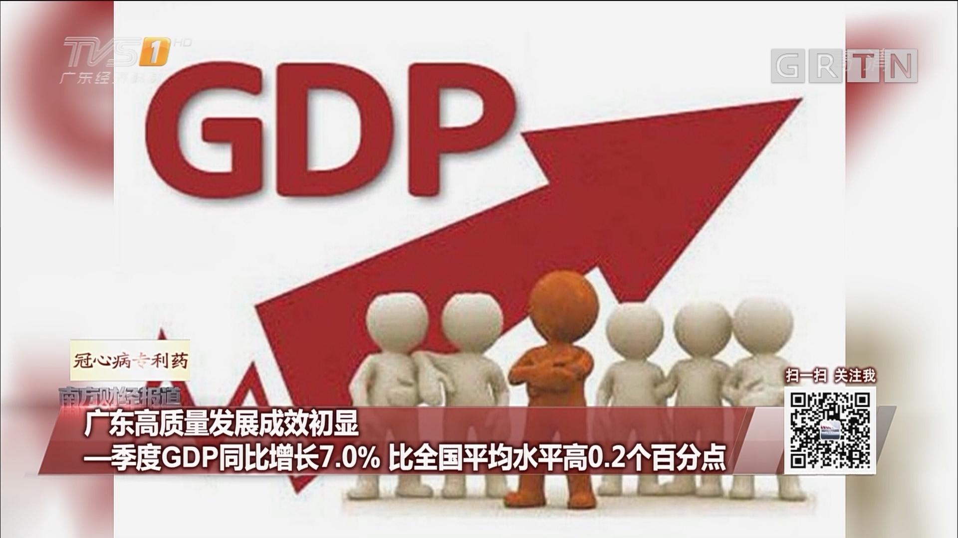 广东高质量发展成效初显 一季度GDP同比增长7.0% 比全国平均水平高0.2个百分点