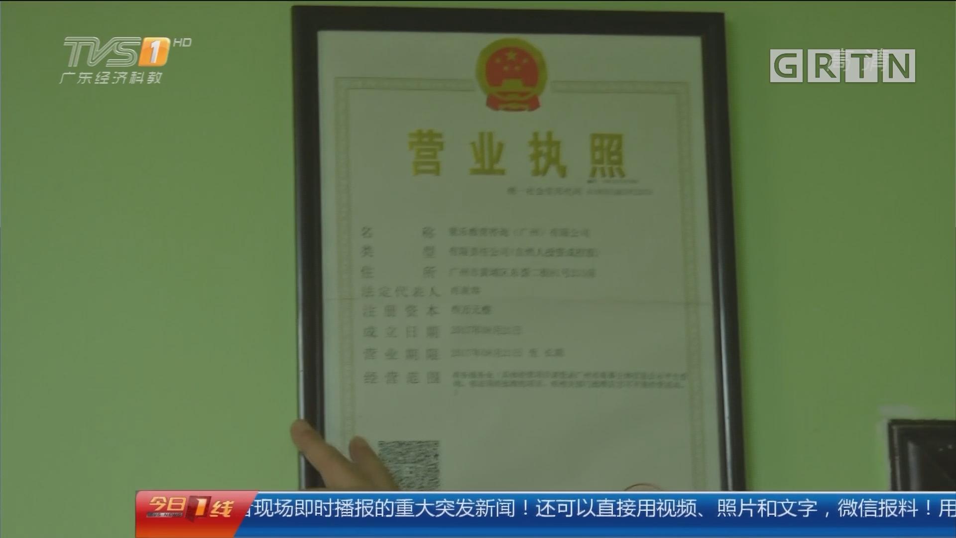 """突击检查校外培训机构:广州 一栋楼""""藏""""30家机构 仅1家有办证"""