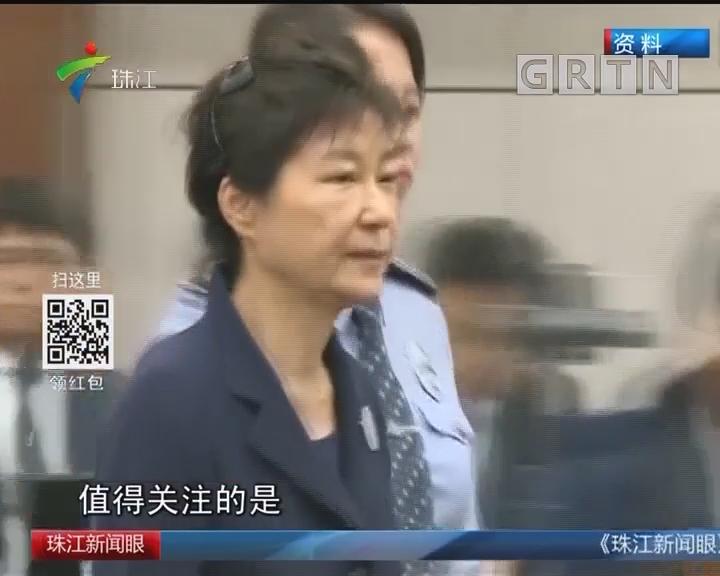 韩法院判处朴槿惠24年监禁