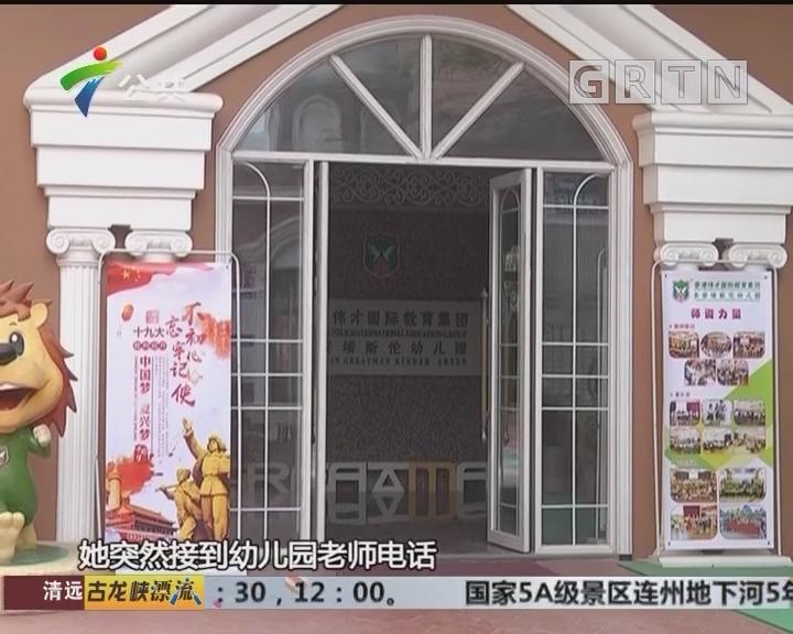 东莞:4岁女童幼儿园内摔伤 家长要求转学