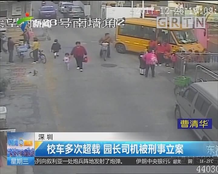 深圳:校车多次超载 园长司机被刑事立案