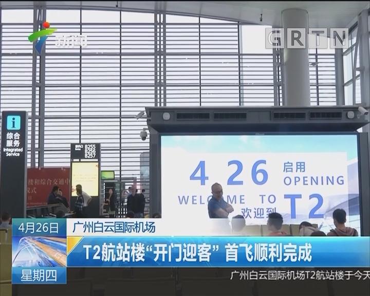 """广州白云国际机场:T2航站楼""""开门迎客""""首飞顺利完成"""