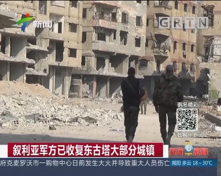 叙利亚军方已收复东古塔大部分城镇