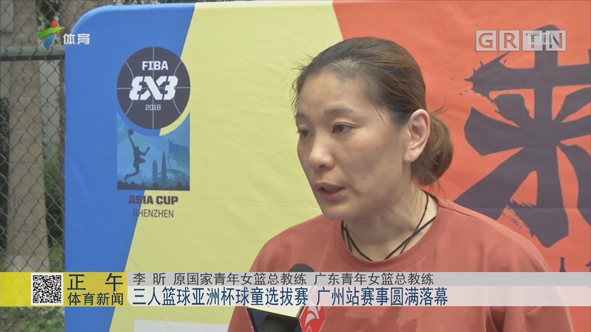 三人篮球亚洲杯球童选拔赛 广州站赛事圆满落幕