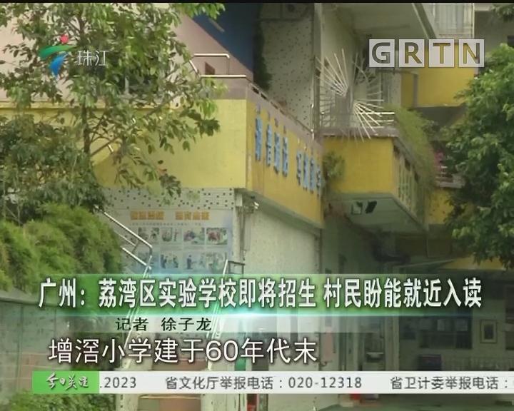 广州:荔湾区实验学校即将招生 村民盼能就近入读