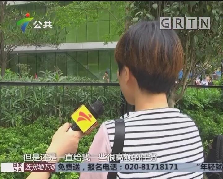 广州:网络兼职刷单 三万四千元打水漂