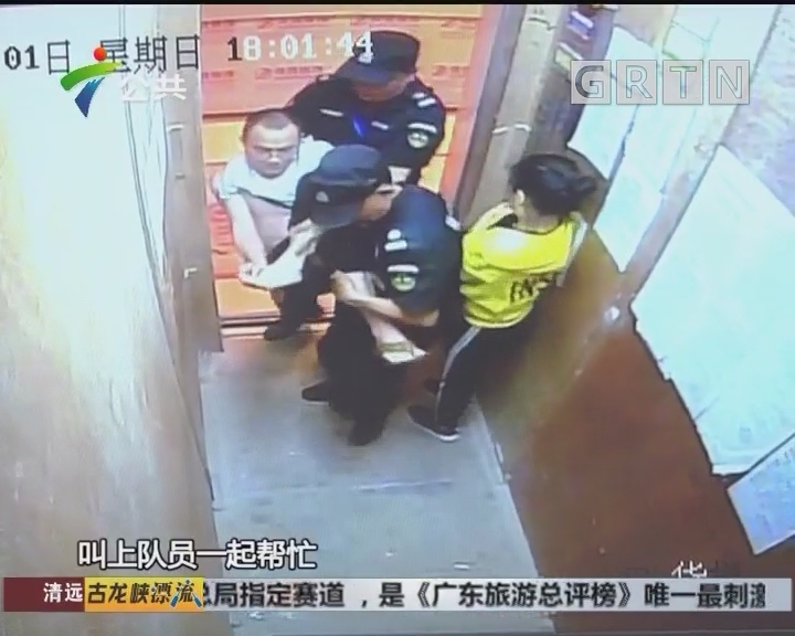惠州:业主家中不慎受伤 小区保安及时救助