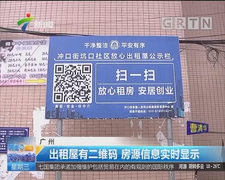 广州:出租屋有二维码 房源信息实时显示