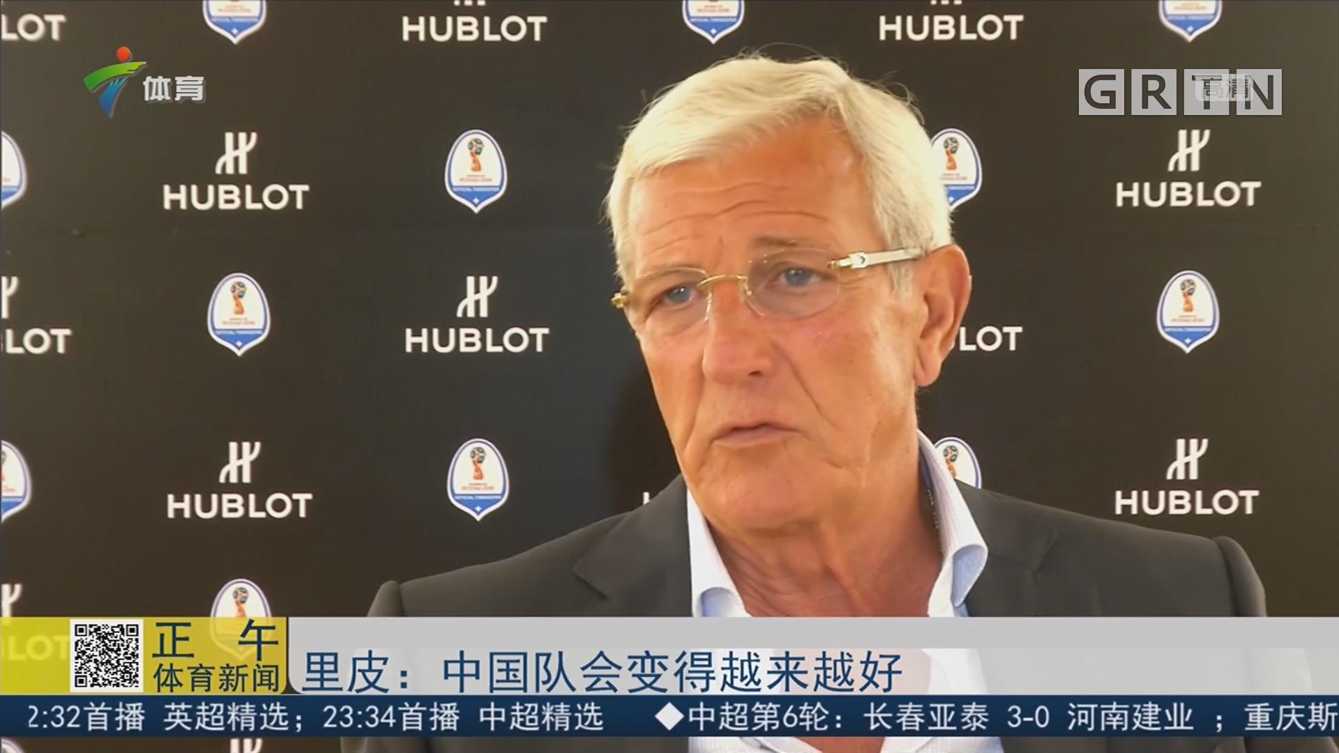 里皮:中国队会变得越来越好