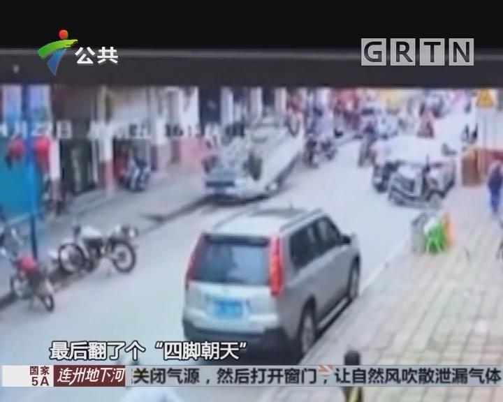 """惠州:小车突然失控 冲上人行道""""四脚朝天"""""""