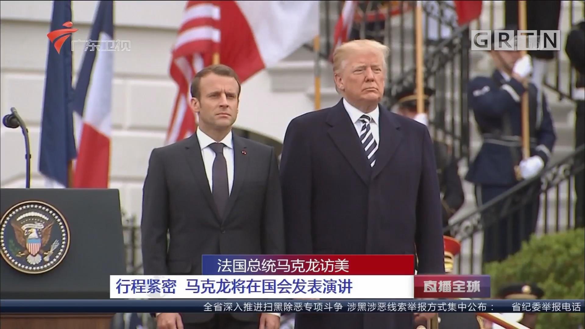 法国总统马克龙访美 特朗普高规格接待