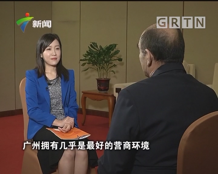 [2018-04-22]权威访谈:广州:从开放之都迈向全球城市