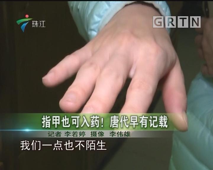 指甲也可入药!唐代早有记载