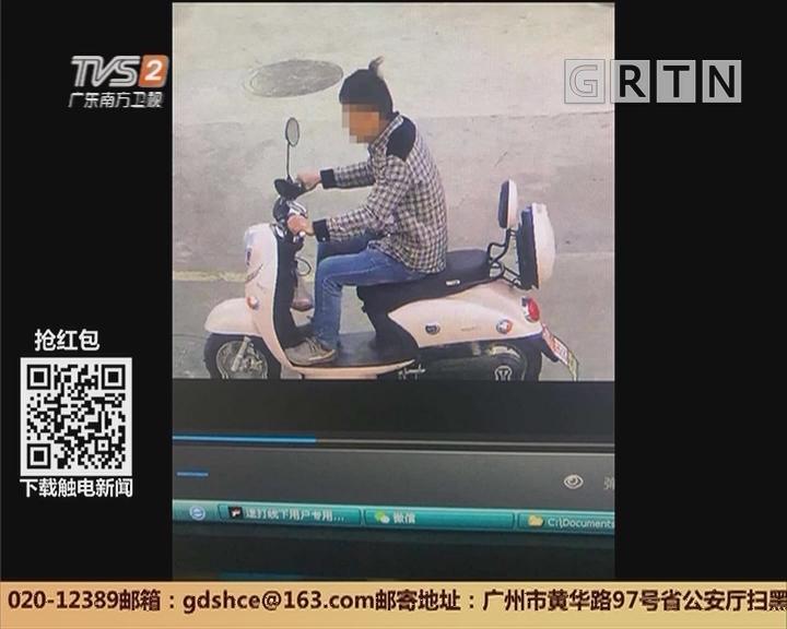 深圳:偷车后性骚扰女失主 警方追捕猥琐男