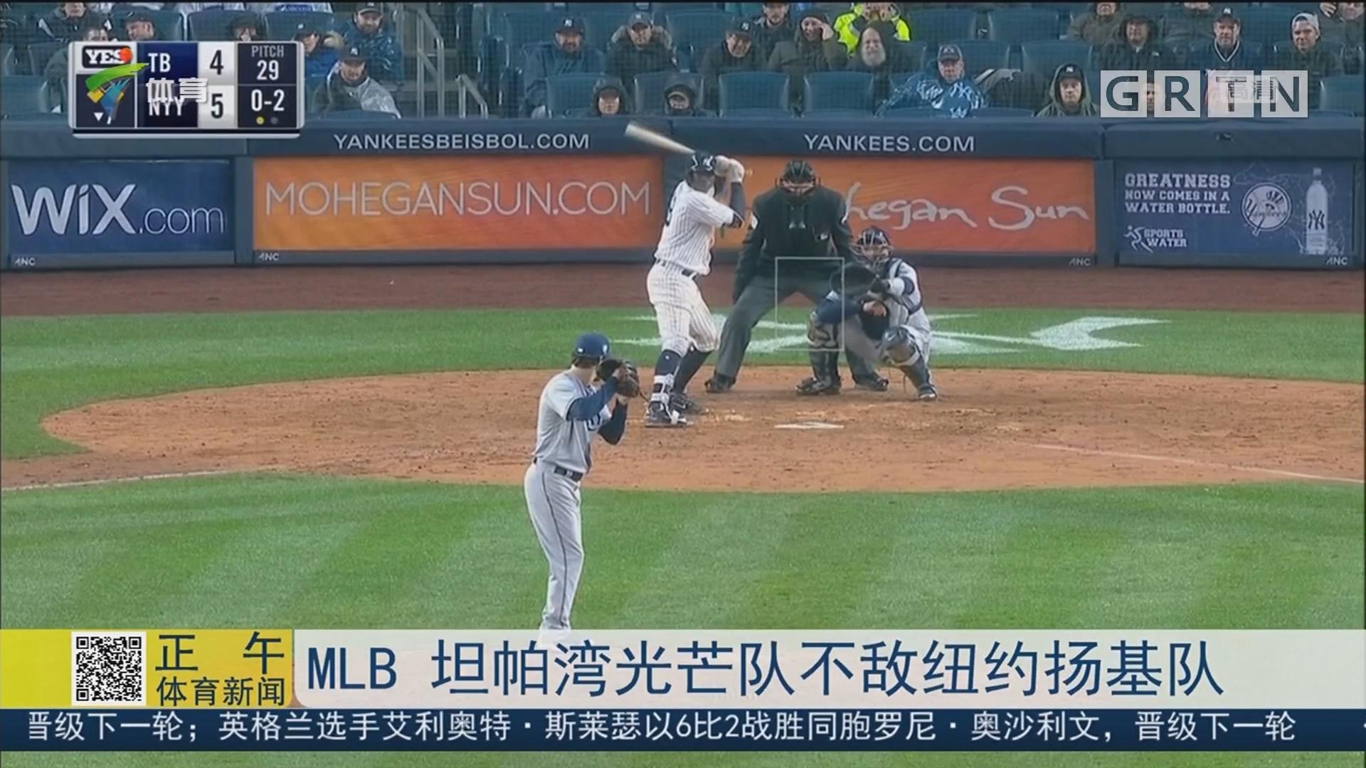 MLB 坦帕湾光芒队不敌纽约扬基队