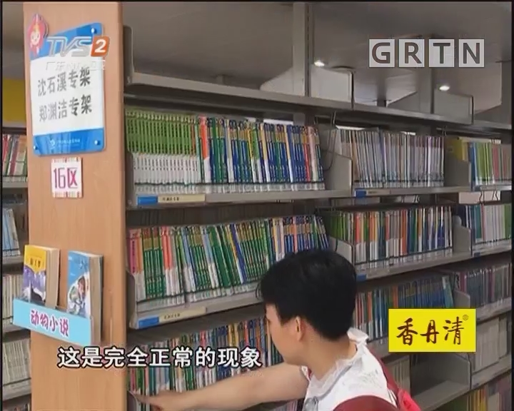 儿童读物惊现成人情节 你会买吗
