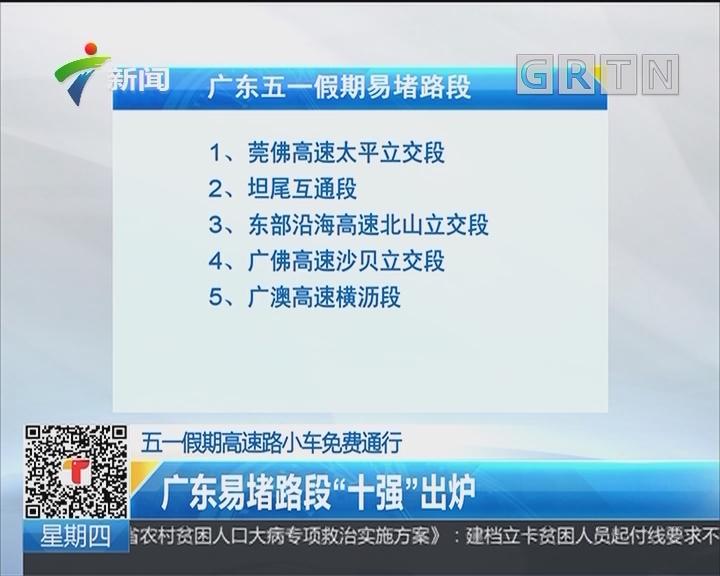"""五一假期高速路小车免费通行:广东易堵路段""""十强""""出炉"""