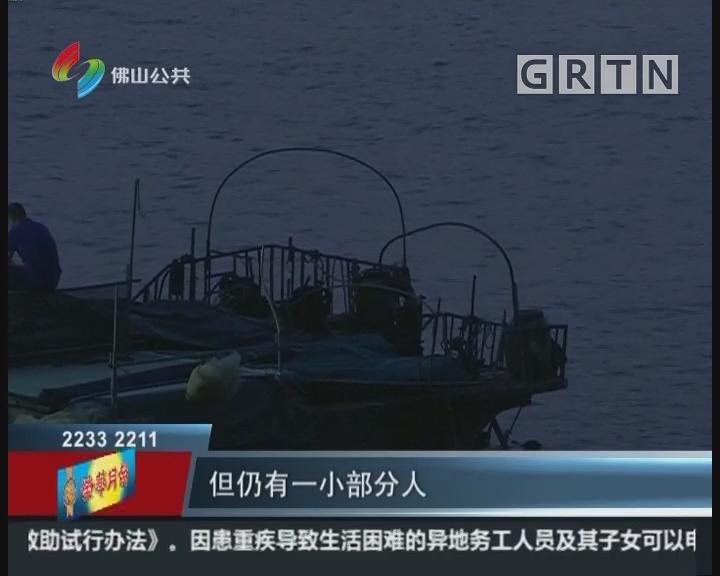 佛山:禁渔