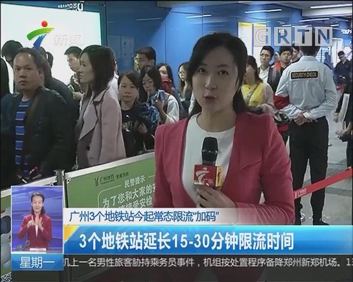 """广州3个地铁站今起常态限流""""加码"""":3个地铁站延长15—30分钟限流时间"""